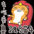偉そうな猫が野次てる 4 | StampDB - LINEスタンプランキング