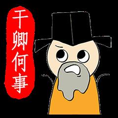 Ancient Chinese-Trash Talk