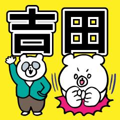 Personal sticker for Yoshida