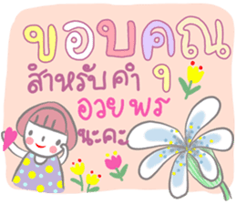 How's your day? sticker #10769856
