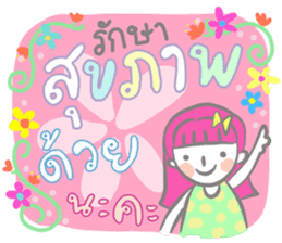 How's your day? sticker #10769861