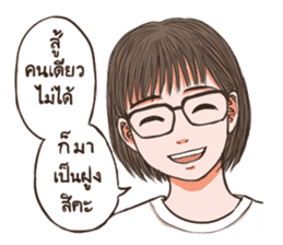 Nice Talk with Nok sticker #10770720