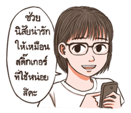 Nice Talk with Nok sticker #10770722