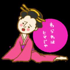 Child of Kimono