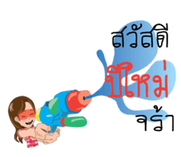 Songkran day sticker #10784034