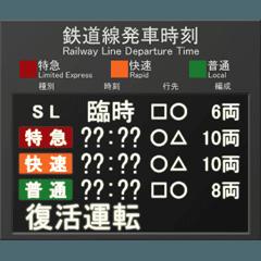 駅の液晶ディスプレイ発車標 (動画 2)