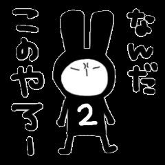 bluff black rabbit 2