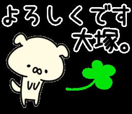 The Otsuka sticker #10815099