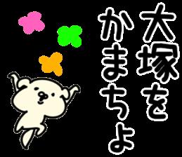 The Otsuka sticker #10815100