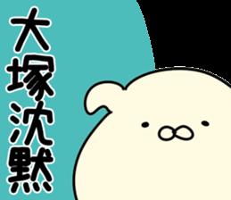 The Otsuka sticker #10815103