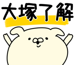 The Otsuka sticker #10815104