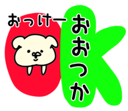 The Otsuka sticker #10815105