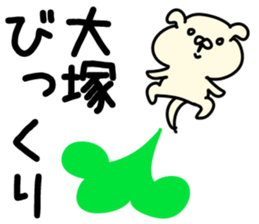 The Otsuka sticker #10815107