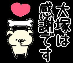 The Otsuka sticker #10815108