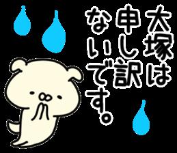 The Otsuka sticker #10815109