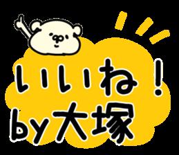 The Otsuka sticker #10815110