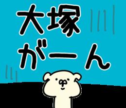 The Otsuka sticker #10815116