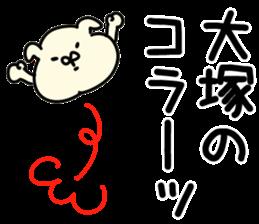 The Otsuka sticker #10815118