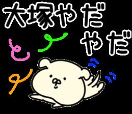 The Otsuka sticker #10815119