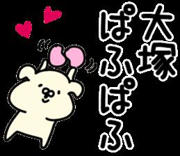 The Otsuka sticker #10815120