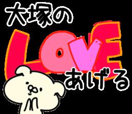 The Otsuka sticker #10815123