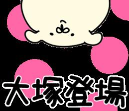 The Otsuka sticker #10815124