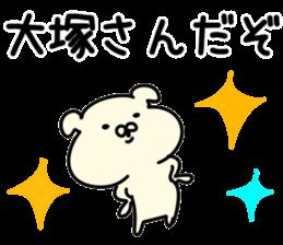 The Otsuka sticker #10815127