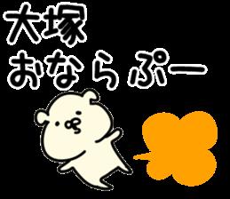 The Otsuka sticker #10815129