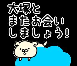 The Otsuka sticker #10815134