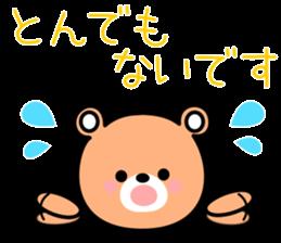 Honorific bear-chan sticker #10828519