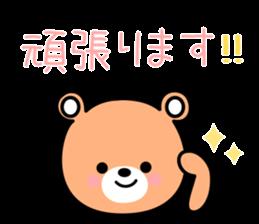 Honorific bear-chan sticker #10828525