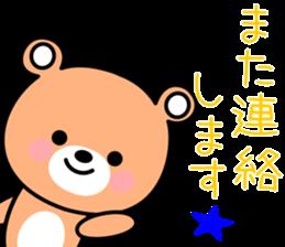 Honorific bear-chan sticker #10828542
