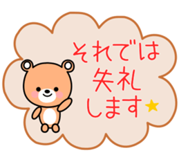 Honorific bear-chan sticker #10828543