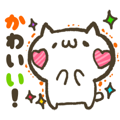 emoticon cat [Words frequently used 2] corosuke| elPortale | Sell LINE Sticker, Sell LINE Theme