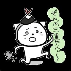ぜんぶ三重やにぃ〜!