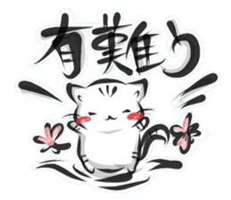 """kanji"" cat sticker #10861689"