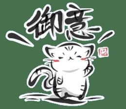"""kanji"" cat sticker #10861697"