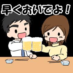 """""""Eri & Yu""""s Let's drink together."""