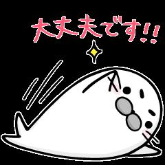 Gomasuke Honorific Seal