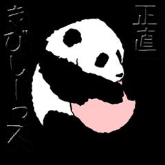 Pandan5 Kentaro Nakamura  elPortale   Sell LINE Sticker, Sell LINE Theme