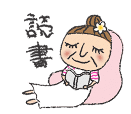 Happy Active Grandma Aki sticker #10939803