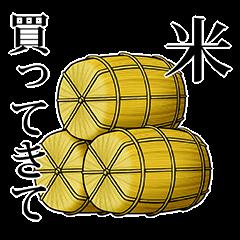 おつかいスタンプ【食材編】