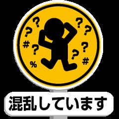 Sign Sticker 1