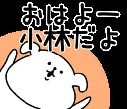 The Kobayashi! sticker #10985704