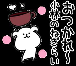 The Kobayashi! sticker #10985706
