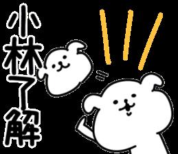 The Kobayashi! sticker #10985709