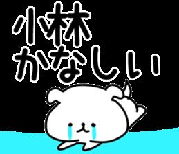 The Kobayashi! sticker #10985714