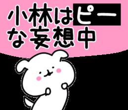 The Kobayashi! sticker #10985719