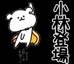 The Kobayashi! sticker #10985725