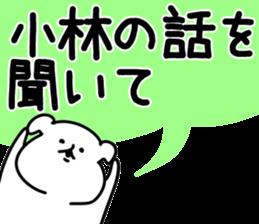 The Kobayashi! sticker #10985726